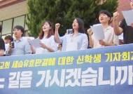 """'명성교회 세습 인정'에…신학생들 """"신사참배 이후 최대 실수"""""""