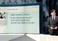 [앵커브리핑] '한국의 의병이란 파리 떼와 같다'