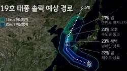 태풍 '솔릭' 23일 한반도 대각선 관통할 듯…강풍·폭우 비상