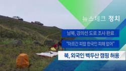 [뉴스체크|정치] 북, 외국인 백두산 캠핑 허용