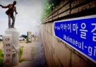 """[밀착카메라] 실향민 모인 아바이마을 """"상봉, 꿈에나 그릴까…"""""""