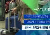 [뉴스체크|경제] 상하이, 한국행 단체관광 허용