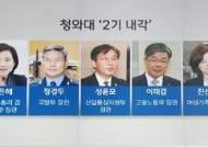 [청와대] 문 대통령, 5개 부처 수장 교체…'쇄신' 위한 첫 중폭 개각