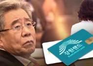 """'수상한 카드 결제' 함승희 고발…""""누가 사용했나 밝혀달라"""""""