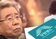 법인카드 부정 사용 의혹…강원랜드 노조, 함승희 고발