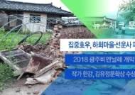 [뉴스체크|문화] 집중호우, 하회마을·선운사 피해