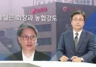 [김앵커 한마디] '담철곤 회장과 농협강도'