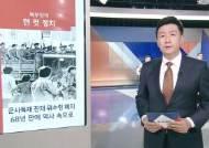 [복부장의 한 컷 정치] '군사독재 잔재' 위수령 폐지…68년 만에 역사 속으로