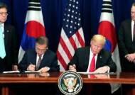 한·미 FTA 개정…'한국산 자동차 관세 면제' 별도 요청