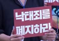 """[뉴스브리핑] """"임신중지 보장""""…'낙태죄 폐지' 촉구 집회"""