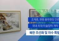 [뉴스체크 문화] 북한 조선화 및 자수 특별전