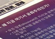 """한국당 지방선거 패배 뒤 """"냉전 사고 벗겠다"""" 했지만…"""