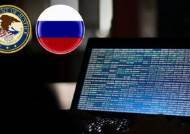 """""""요원 추방·기소""""…미·EU, '해킹 배후' 러에 동시다발 조치"""