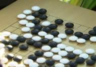 11월 5일 '바둑의 날'…법정기념일로 제정
