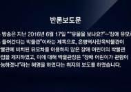 [은평역사한옥박물관 관련 반론보도문]