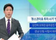 [뉴스체크|사회] '돈스코이호 투자 사기' 첫 구속