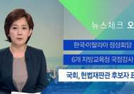 [뉴스체크|오늘] 국회, 헌법재판관 후보자 표결