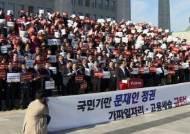 서울교통공사 채용비리 의혹 '야권 공조'…국정조사 요구