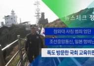 [뉴스체크|정치] 독도 방문한 국회 교육위원회