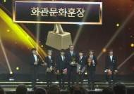 BTS, 최연소 '문화훈장' 수상…시상식 무대도 '완판'