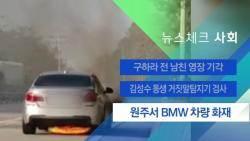 [뉴스체크|사회] 원주서 BMW 차량 화재