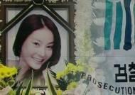 '장자연 사건' 압수수색 57분…경찰 수사 초기부터 '부실'
