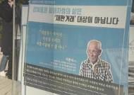 '재판거래 의혹' 강제징용 소송…13년 만에 최종 결론