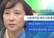 [뉴스체크 오늘] 사립유치원 비리 사태 분수령