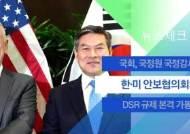 [뉴스체크|오늘] 워싱턴서 한·미 안보협의회의
