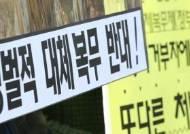 """""""36개월은 또 다른 처벌"""" 주장…'대체 복무제' 형평성 논란"""