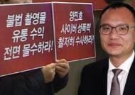 """""""불법 동영상 유통이 본질""""…'양진호 구속 수사' 촉구"""