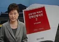 현 정부 '공공기관 임원'…박근혜 정부와 비교하면?