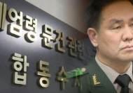 '도피' 조현천 잡힐 때까지…합수단, '계엄 문건' 수사 중단