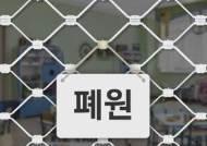 전국 38곳 유치원 잇단 '폐원'…학부모들 발만 '동동'