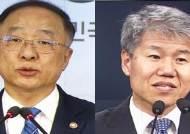 [청와대] 문 대통령, '김앤장' 동시교체…후임에 홍남기·김수현