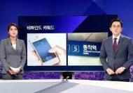[비하인드 뉴스] '문자 해고' 된 전원책, 라이프 사이클 때문?