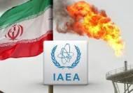 """미 '제재 복원' 속…IAEA """"이란, 핵합의 준수"""" 보고서"""