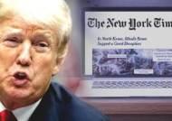 """""""북 미사일 NYT 보도는 가짜뉴스"""" 직접 진화 나선 트럼프"""