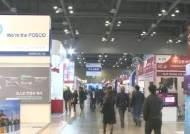 공공기관·기업 420여곳 참여…안전산업 박람회 개최