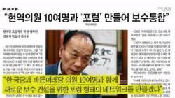 [국회] '한국당 해촉' 전원책, 보수신당 창당 의사 밝혀