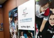 한국 컬링지도자협회 '부당대우 호소' 팀 킴 지지 성명