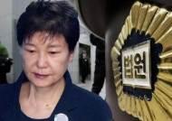 [속보] '새누리당 공천개입' 박근혜, 2심서도 징역 2년