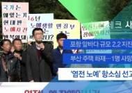 [뉴스체크 사회] '염전 노예' 항소심 선고
