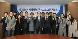 케이블TV협회, 지역채널 우수 프로그램 시상식 개최