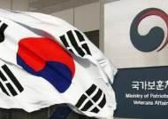 '가짜 독립유공자' 전수조사…적발 시 보상금 '전액 환수'
