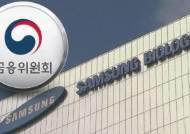 '삼바' 과징금 80억 확정…'상장 폐지 심사' 연내 결론