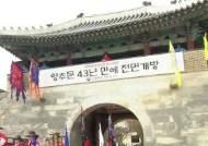 일제 아픔 서린 경복궁 서문 '영추문'…43년 만에 개방