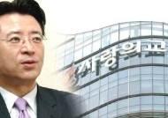 """""""사랑의 교회 오정현 목사, 위임 무효"""" 직무정지 되나"""