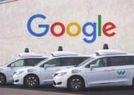 구글, 무인택시 상업 운행…자동차산업, 또 다른 세계로