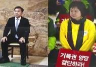 [야당] 예산안 합의 후폭풍…손학규·이정미 '단식 농성' 돌입